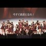 AKB48、劇場10周年記念祭&記念公演映像作品ダイジェスト映像を公開