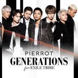 """GENERATIONSが「PIERROT」で表現した""""二面性""""と""""今後"""" グループはどう成長する?"""