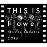 Flower&Happiness、東京国際フォーラム追加公演決定 2日間にわたり各ツアーファイナル開催