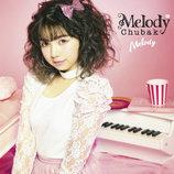 メロディー・チューバック、メジャーデビュー作『Melody』詳細発表 姉妹デュエットMVも公開