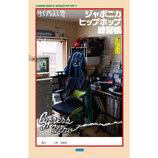 サイプレス上野が初の単著『ジャポニカヒップホップ練習帳』発売