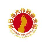 10-FEET主催『東日本大作戦番外編』出演者最終発表でKen Yokoyama、スカパラ、サンボら追加に