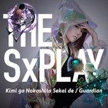 THE SxPLAY、約1年ぶりの新曲「キミが残した世界で」「Guardian」配信リリース発表