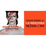 デヴィッド・ボウイ大回顧展『DAVID BOWIE is』、特別先行内覧会に1組2名様をご招待