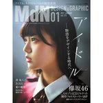 『MdN』アイドル特集号に欅坂46、清 竜人25、BiSH、夏の魔物が登場