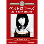 タワーレコード、2016年年間チャート発表 宇多田ヒカル、SMAP、レッチリが各首位に