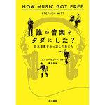 ポピュラー音楽に関わるすべての人にとっての必読書 栗原裕一郎の『誰が音楽をタダにした?』評