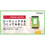 Peatix、チケット再販機能リリース 上限価格設定と利益の分配が可能に
