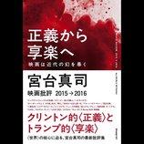 宮台真司の映画批評集『正義から享楽へ』刊行決定! 黒沢清、富田克也&相沢虎之助と対談も