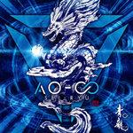 青龍、『AO-∞』全曲試聴動画公開 「檄(AO-∞MIX)」も収録決定