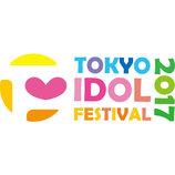 『TOKYO IDOL FESTIVAL 2017』3日間開催 『TIF』への出演かけた『全国選抜LIVE』始動も