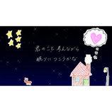whiteeeen、アルバム『ゼロ恋』よりメンバー自筆の「星の降る夜に」リリックビデオ公開