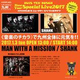 MAN WITH A MISSION、SHANK出演のスペシャルイベント、熊本の中高生100人招待へ