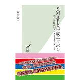 『SMAP×SMAP』最終回が残したもの 太田省一が番組内容を振り返る