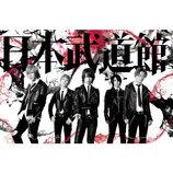 SuG、結成10周年で初の日本武道館公演決定 ベスト盤『MIXTAPE』リリース&全国ツアーも