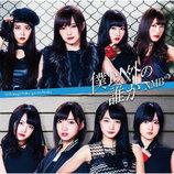 NMB48、新曲「僕以外の誰か」でアグレッシブな側面を強く押し出す