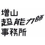BRADIO、新曲「STEREO」がココリコ田中主演ドラマ『増山超能力師事務所』オープニング曲に
