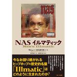 NASの名盤の秘密に迫る書籍『NAS イルマティック』発売 監修・解説は高橋芳朗