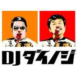 DJ ダイノジ、初の海外公演決定 クラウドファンディング企画も公開に