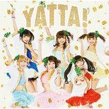 バンドじゃないもん!、4thシングル「YATTA!」MV公開 15年ぶりにスタッフ集結&楽曲リメイク