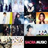 新レーベル<SACRA MUSIC>発足へ ClariS、LiSA、花澤香菜、佐香智久、春奈るなら14組所属