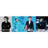 中田ヤスタカ、kz、tofubeats、banvoxが出演の『YYY』、Vol.1のライブ映像3週連続公開