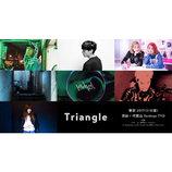 第1金曜日開催の新イベント『Triangle』、初回はjjj、向井太一、Chelmicoら出演