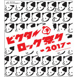 『ビクターロック祭り2017』、追加出演者に雨パレ、サカナ、竹原ピストル、Dragon Ash、レキシ