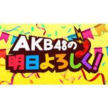 AKB48グループ、SHOWROOM新企画でメンバーがリレー形式で個人配信 初回出演は指原莉乃