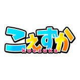『こえずか in TOKYO MIX Vol.3』高橋花林、小澤亜李ら追加キャスト発表 全出演者コメントも