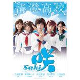 実写版『咲-Saki-』清澄高校麻雀部、『きみにワルツ/NO MORE CRY』発売記念イベント開催