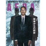 ジェフ・ミルズ、東京フィルコラボ公演U-zhaan出演へ 『AERA』表紙に登場も