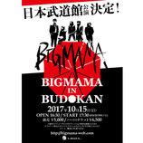 BIGMAMA、初の日本武道館公演開催 金井政人「集大成以上の時間にしたい」