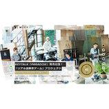 KEYTALK、下北沢南口商店街でリアル謎解きゲーム 「WIZY」にて新プロジェクトスタート