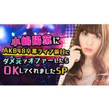 "AKB48 小嶋陽菜、AbemaTVにて卒業ライブ直前SP放送 ""こじはる""の原点・原宿を散策"