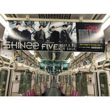 SHINee、JR山手線&東京メトロの5路線5編成をビジュアルジャック