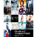 『SME MUSIC THEATER 2017』第2弾出演者にさユり、三月のパンタシア、シドら5組
