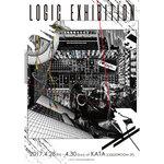 松武秀樹、CDボックスリリース記念特別展『LOGIC EXHIBITION』開催