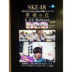 SKE48、首都圏主要ターミナル駅のビジョンをジャック パジャマ姿のメンバーが朝と夜のご挨拶