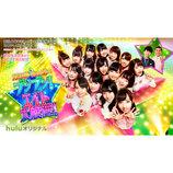 AKB48 チーム8、初冠番組で見せる新しい顔 様々なフォーマット取り入れた面白さを分析