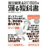 振付稼業air:man、夏まゆみ、竹中夏海……人気振付師の特徴を書籍から分析