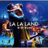 映画『ラ・ラ・ランド』アカデミー賞獲得楽曲に注目! 主演2人が聴かせる自然体のデュエット