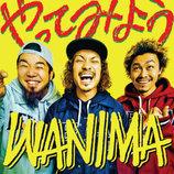 WANIMA、au三太郎シリーズCM曲「やってみよう」全音楽配信サイトでダウンロード販売開始