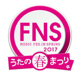 『2017 FNS うたの春まつり』大黒摩季、リトグリ、藤巻亮太、AKB、WANIMAサプライズ企画