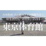 乃木坂46 アンダーライブ、東京体育館で3DAYS開催決定