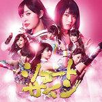 "AKB48は""箱推し""できるグループ目指す? 指原莉乃と秋元康『ANN』での発言から考える"