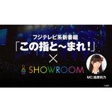 指原莉乃MCの新アイドル番組、『TIF2017×SHOWROOM』コラボ企画スタート