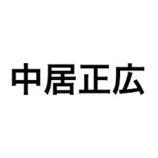 中居正広『スマステ』ゲスト出演に香取慎吾がダメ出し「やっぱり司会者だね。ゲスト超下手」