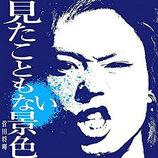 『三太郎』新CM、『カルテット』最終回、欅坂46新曲……話題の出来事はチャート順位にどう影響?