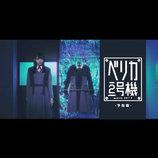 欅坂46、個人PV予告編映像公開 けやき坂メンバーもペア&トリオで収録